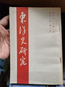 東洋史研究 第四十卷 第四號(日文)