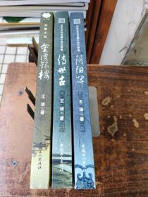 漢水文化長篇小說三部曲 《金匱銀樓,傳世古, 陰陽碑,》全三冊