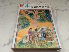 日本兒童文學名作選