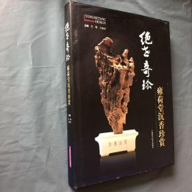 絕世奇珍:雍荷堂沉香珍賞(16開 精裝 有護封)