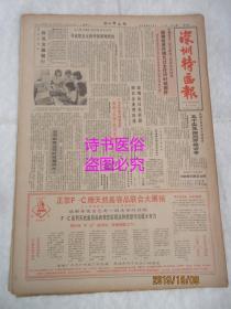 老報紙:深圳特區報 1986年11月18日 第1160期(1-4版)——深圳投資環境比過去任何時候都好、中國健美審美觀:陽剛陰柔
