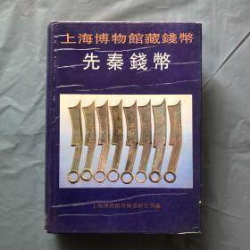 上海博物館藏錢幣——先秦錢幣  (16開 精裝 有護封)