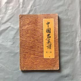 中國名菜譜  第二輯  (1957年 一版一印)