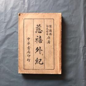(民國四年版)慈禧外紀