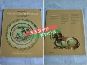英文原版中国外销瓷器精品集Masterpieces of Chinese Export Porcelain