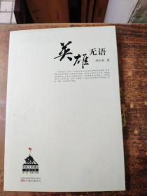 軍旅文學精品萬卷文庫(第1輯)·長篇小說卷:英雄無語
