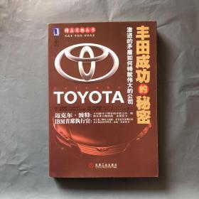 豐田成功的秘密