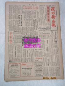 老報紙:深圳特區報 1986年11月27日 第1169期(1-4版)——社會主義民主具廣泛性 資產階級民主無法比擬、對亞洲的戰略:論日本海外直接投資(四)