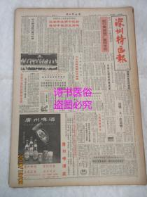 老報紙:深圳特區報 1986年11月29日 第1171期(1-4版)——蛇口集裝箱廠重現生機、經互會加快執行科技綜合綱要
