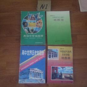 90年代高級中學歷史/地理/地圖冊  四本共售