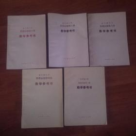 80年代版小學思想品德(試用本)教學參考書:2/4/6/8/10/五本共售