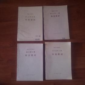 初級中學課本  語文 第一/四/五/六/冊補充教材  四本共售