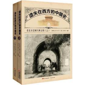 遺失在西方的中國史:老北京皇城寫真全圖(上、下)