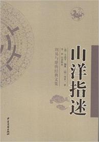 山洋指迷 (周易與堪輿經典文集 全一冊)