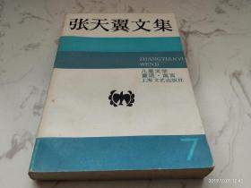 張天翼文集 7(兒童文學 童話 寓言)