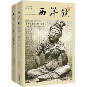 西洋鏡:中國早期藝術史(全二冊)