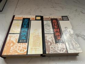 北洋軍閥演義(第一,二卷)二冊全