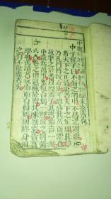 清代木刻《中庸》一冊全 木刻 后有朱筆題字 詳情見圖