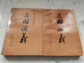 三國演義 上下冊 (帶有地圖)正版現貨 實物圖拍攝