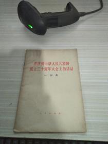 在慶祝中華人民共和國成立三十周年大會上的講話