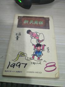新民圍棋1997.8雜志社