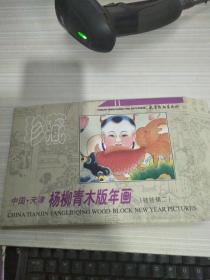 明信片中國天津楊柳青木版年畫娃娃輯二12張