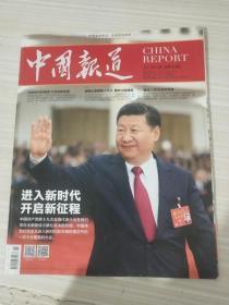 中國報道2017年11期