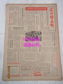 老報紙:深圳特區報 1986年11月6日 第1148期(1-4版)——各行各業扶持合資企業、文天祥故里行、的士整頓初見成效 違章現象明顯減少