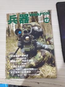兵器2002年12期