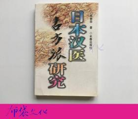 日本漢醫古方派研究 長春出版社1996年初版
