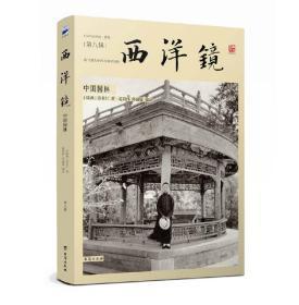 西洋鏡:中國園林