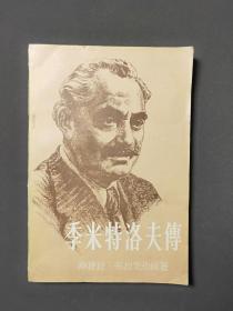 季米特洛夫傳 58年一版一印 印數8500冊