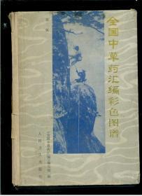 全國中草藥匯編彩色圖譜 第二版(16開精裝本)