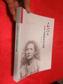 毛澤東人生之旅的哲學詮釋    【小16開】