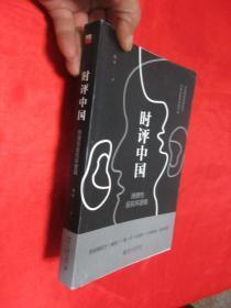 時評中國——用理性反抗壞邏輯    【小16開】