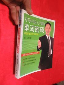 專為中國人寫的單詞密碼    【小16開】