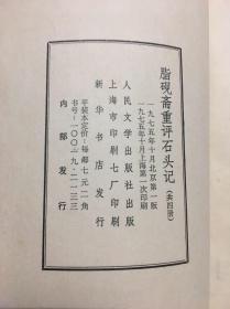 1975骞村寳浜涓�鐗堛�佷笂娴风涓�娆″嵃鍒�<<鑴傜牃鏂嬮噸璇勭煶澶磋>>鍙岃壊濂楀嵃    鍥涘唽鍏�