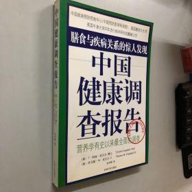 中國健康調查報告:營養學有史以來最全面的調查