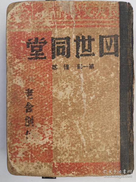 """● A rare collection of Lao She collectors and researchers ● A solitary edition of the hole network ● A short-term version of the transition period ● A rare hardcover version of a good friend ● Not seen in any description ● No collection in the China Modern Literature Museum ● —— 《Four Generations in the Same Hall (Republic of China) Edition) """"-very rare in the world-worth collecting"""