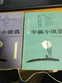 1982中篇小說選1、2(83年一版一印)篇目見書影/共2本
