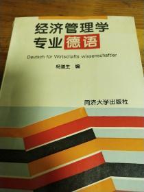 經濟管理學專業德語