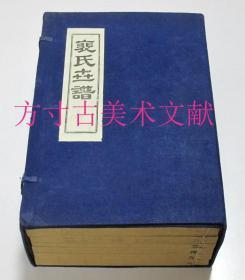 裴氏世譜(全六冊) 山西人民出版社1995年1印