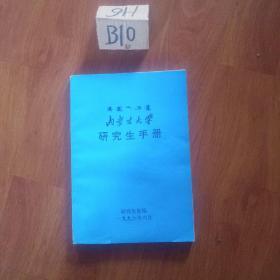 內蒙古大學研究生手冊。
