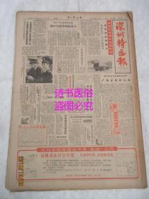 老報紙:深圳特區報 1986年11月15日 第1157期(1-4版)——這步棋走對了:訪香港大達公司總經理、閃光的鋪路石:記全國先進班組新橋道班、資生堂向海外擴張策略
