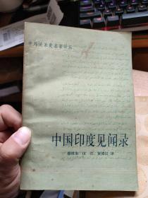 中外關系史名著譯叢――中國印度見聞錄