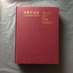 瓷藝與畫藝:二十世紀前期的中國瓷器