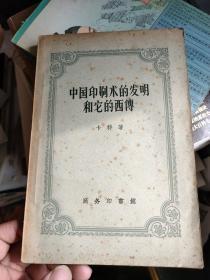 中國印刷術的發明和它的西傳
