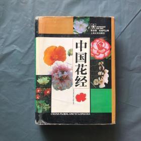中國花徑(16開 精裝 有護封)