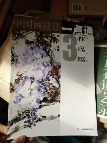 中國畫技法一點通3:花鳥篇(藤本蔬果)