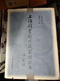 上海圖書館館藏家譜提要---16開精裝厚冊